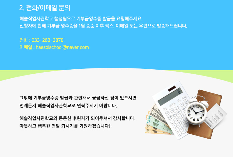 haesol_Year-end_settlement_20181205_04.jpg